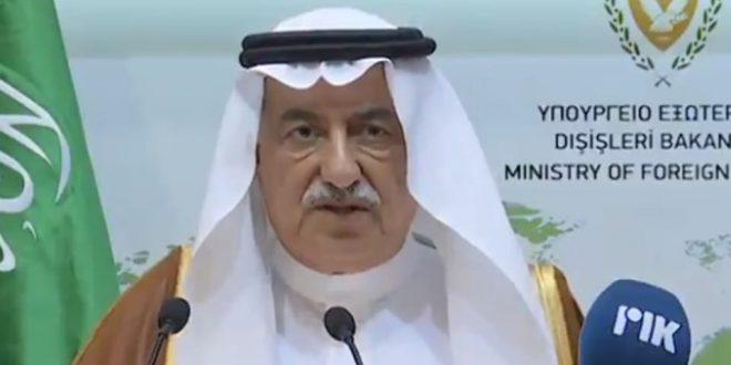 وزير الخارجية السعودي يؤكد وقوف المملكة بجانب قبرص في فرض سيادتها