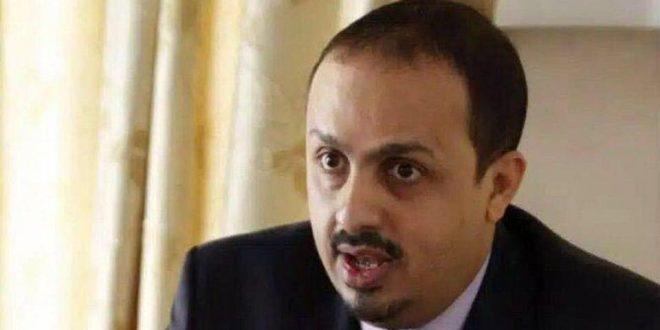 وزير الإعلام اليمني يحذر من محاولات إضعاف الدولة اليمنية وتأثير ذلك على مواجهة الحوثيين
