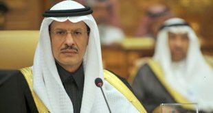 وزير الطاقة السعودي الأمير عبد العزيز بن سلمان يؤكد ثبات سياسة المملكة النفطية