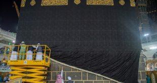 رئاسة شؤون الحرمين الشريفين تسدل أستار الكعبة المشرفة عقب انتهاء موسم الحج